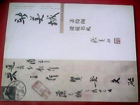 新美域 (2008年第2期) 菉绮阁课徒书札
