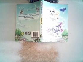 动物小精灵美德美文童话:花粉狗巴迪