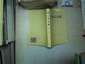 邓小平文选 第一卷*' 。、。、