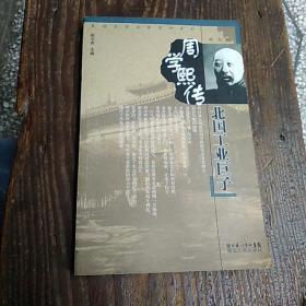 北国工业巨子:周学熙传