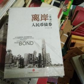 离岸(香港)人民币债券(未开封)