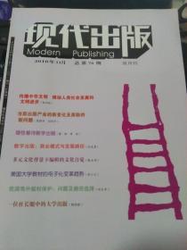 现代出版2010年11总第70期
