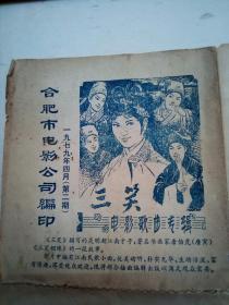 三笑电影歌曲专辑(1979年4月第二期)【合肥市电影公司编印】油印