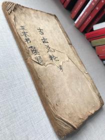清代彩繪符咒寫本《正本書陸順/ 吉兇總論》