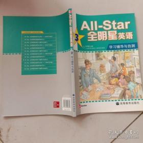 All-Star全明星英语学习辅导与自测3