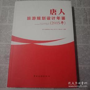 唐人旅游规划设计年鉴(2015年)