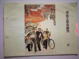1976年6期:河北工农兵画刊: