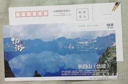 长白山---优惠明信片门票-(较少)