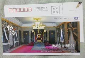 长春伪皇宫---优惠明信片门票-(较少)