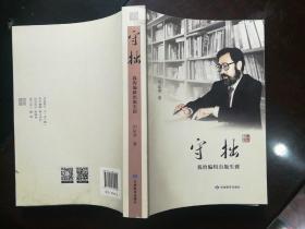 守拙 我的编辑出版生涯(作者签赠本)