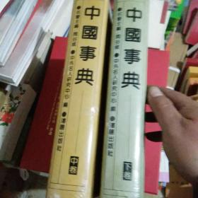 中国事典中下