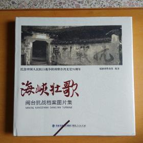 海峡壮歌--闽台抗战档案图片集(纪念中国人民抗日战争胜利暨台湾光复70周年)
