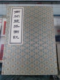 南阆盐务图说 线装双色套印函套装(05年初版 仅1000册) 多图