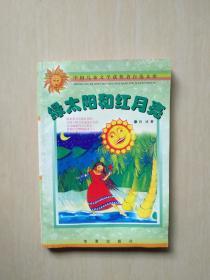中国儿童文学获奖者自选文库:绿太阳和红月亮(有点受潮)