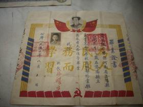 1952年~河南【洛阳县立聂湾完全小学校】毕业证书!毛像红旗!32/30厘米