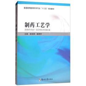 """制药工艺学/普通高等教育药学专业""""十三五""""规划教材"""