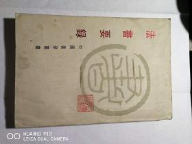 法書要錄(中國書學叢書 繁體豎版)