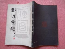 《封泥汇编》(1984年2月一版一印)