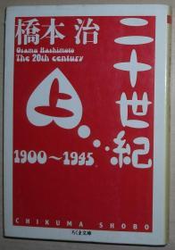 日文原版书 二十世纪〈上〉 (ちくま文库)  2004/10 桥本治  (著)