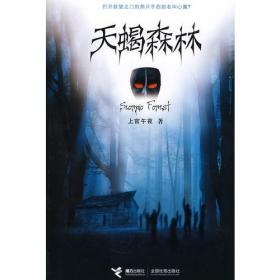 """天蝎森林:""""古小烟悬疑系列""""第三季"""