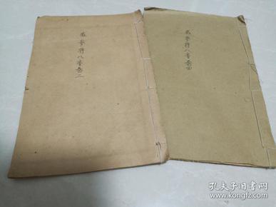 木刻线装:戚参将八音字义便览(太史林碧山先生珠玉同声卷二、四)合售