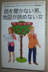 日文原版书 话を闻かない男、地図が読めない女―男脳.女脳が「谜」を解く