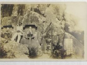 民国背相机男子在看破世界摩崖石刻留影照片,非常珍贵的石刻影像留存资料,稀少