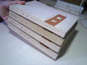 数理化自学丛书·物理(第1,2,3,4册)