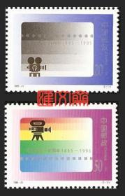 1995-21 电影诞生一百周年邮票 ,黑白、彩色银幕、胶片、各式放映机图,原胶全新品邮票一套