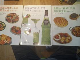 食品加工技术:工艺和配方大全 续集 I 上中下册全
