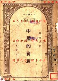 中国的资源-张沦波著-民国世界书局刊本(复印本)