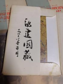 明代花鸟画【艺术家沈建国签名藏本,一套20张全缺第13张】
