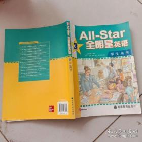 全明星英语3(学生用书)