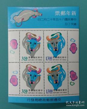 712台湾邮票特364a三轮生肖牛年小全张85年版 原胶全品