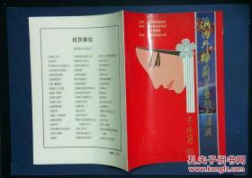 节目单 海外梅兰芳艺术大汇演 1988