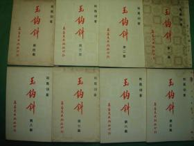 玉钩斜( 1-27册)