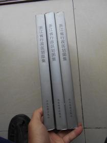 浙江省行政区划图集(附光盘)发货照片其中一本