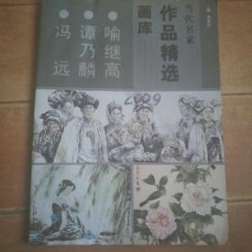 当代名家作品精选画库:喻继高、谭乃麟、冯远