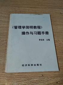 管理学简明教程 操作与习题手册