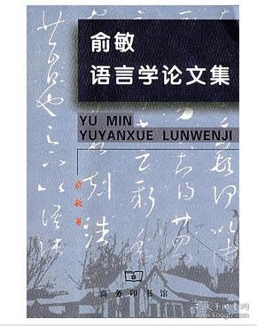 《俞敏语言学论文集》(商务印书馆)