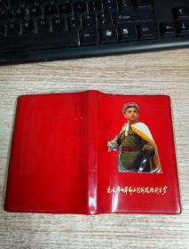 笔记本--毛主席的革命文艺路线胜利万岁
