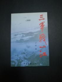 三军战一江(卢辉签赠钤印,字多)