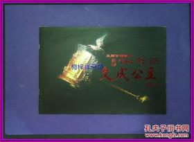 节目单 大型京剧藏戏 文成公主
