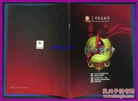 节目单 中华人民共和国文化部主办 第八届中国艺术节 京剧泸水彝山 2007年