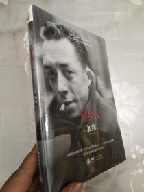 異鄉人     (法)加繆,張一喬    北京大學出版社  精裝本