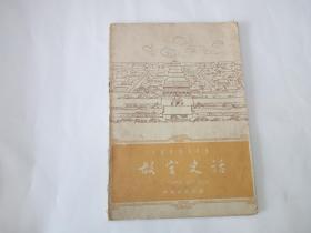 中国历史小丛书 故宫史话