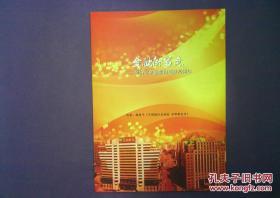 节目单 金融街写意--献给北京金融街建设20周年