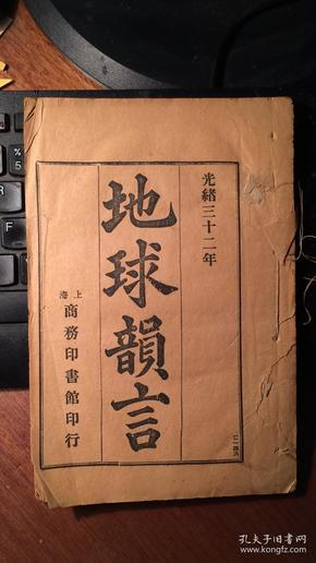 地球韵言(全书共4卷,此为1-2卷 清光绪三十二年刊本,中国第一部世界地理启蒙读物)