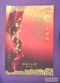 节目单 公仆情・和谐颂 纪念毛泽东同志诞辰117周年大型文艺晚会2010