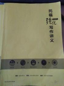 TOEFL托福强化写作讲义
